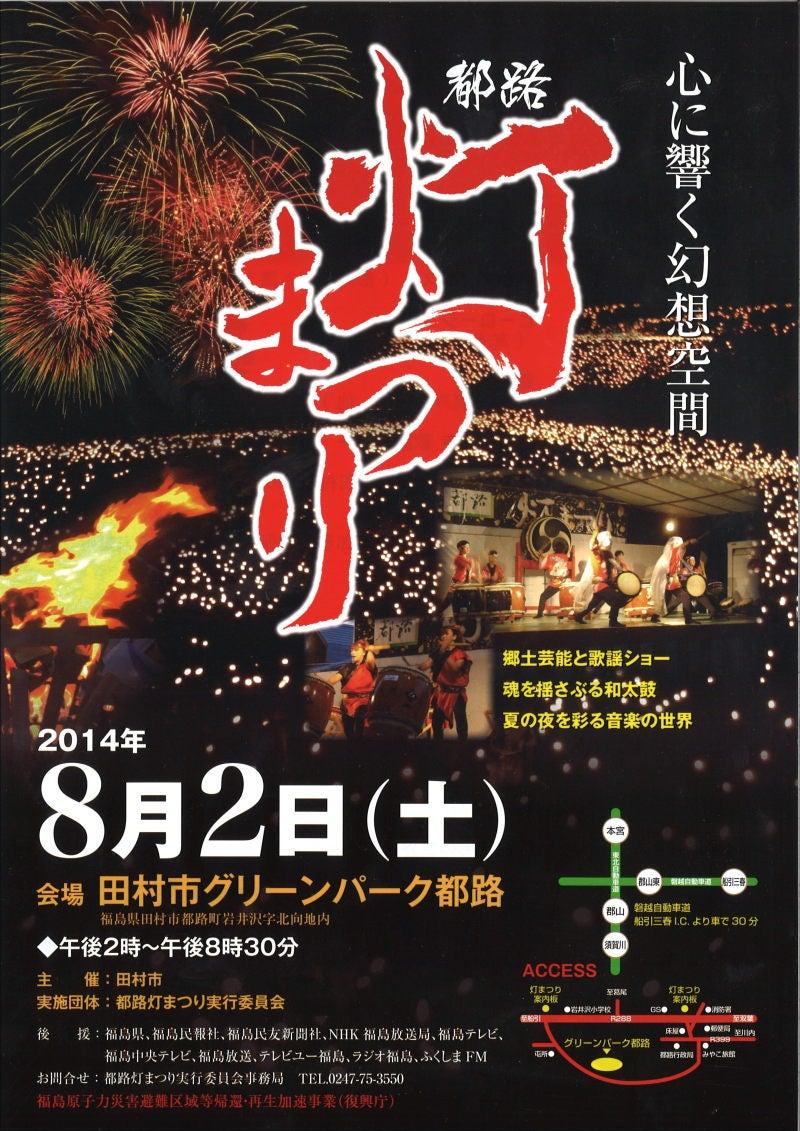 田村市復興応援隊のブログ【予告】都路 灯まつり!!