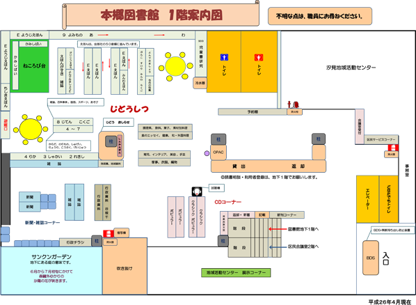 フロア図1階