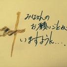 「七夕」願いごとを、さあ、ご一緒に、ここに書きましょう。の記事より