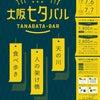 平成OSAKA天の川伝説2014&七夕バルの画像