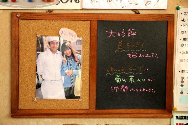 静岡県 菊川市 桜屋 くずシャリ ギャル曽根