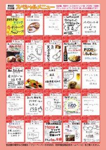 西早稲田商店会 子育地蔵極楽まつり参加店舗