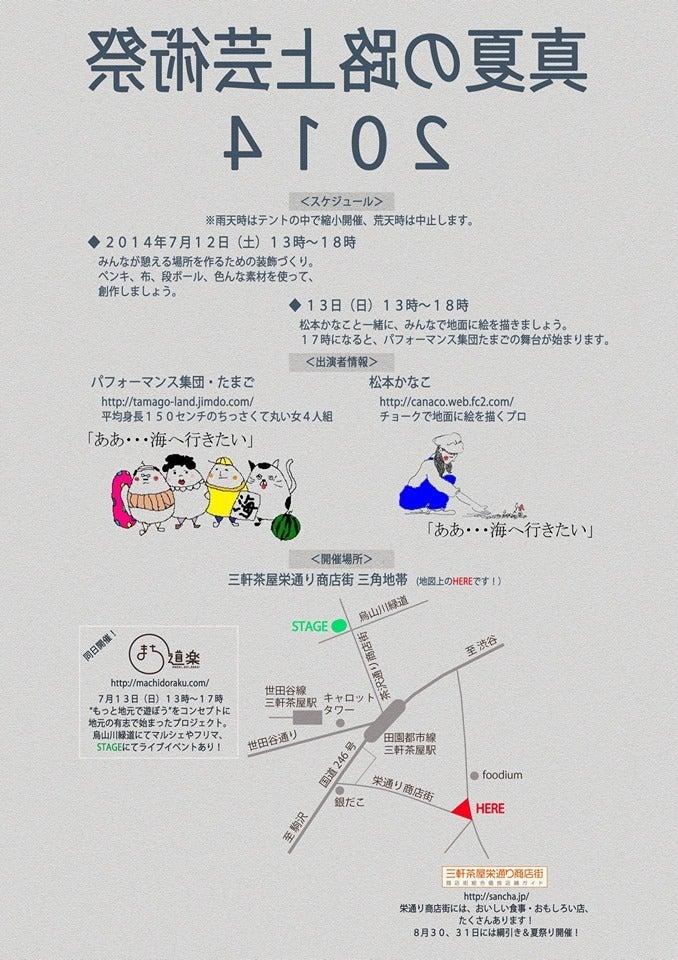 真夏の路上芸術祭2014