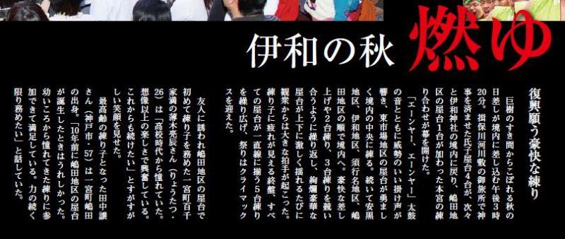 「広報しそう」2009年11月