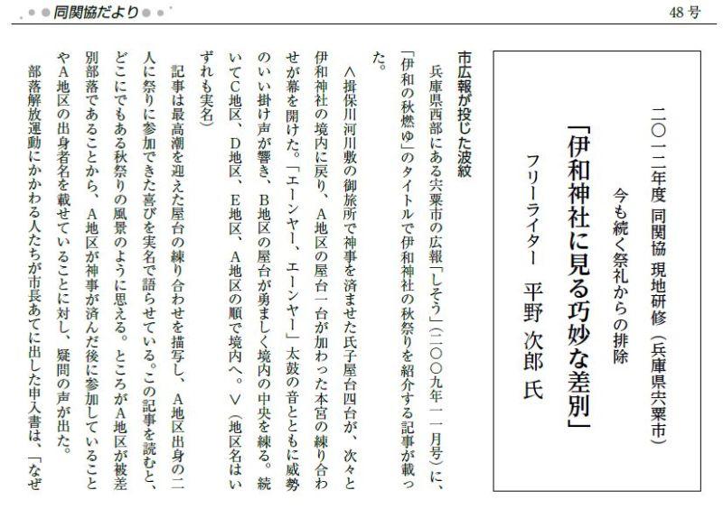 「同関協だより」第48号2013年5月31日