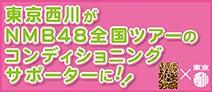 東京西川×NMB48