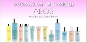 オーガニック化粧品AEOSスキンケアホームページへ