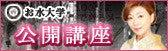 プロのホステス・ホストを育成し水商売から日本を元気に「お水大学」