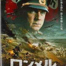 『ロンメル・第3帝国…