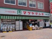 マツヤデンキ 大岡山店 | 大岡山...
