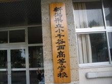 小千谷 西 高校