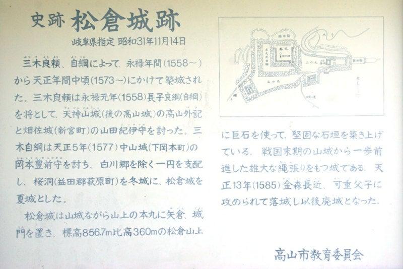 松倉城(高山市)⑤/説明板