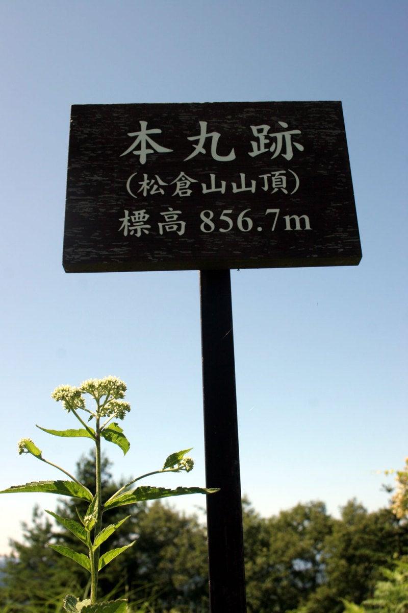 松倉城(高山市)⑥/標高856.7m