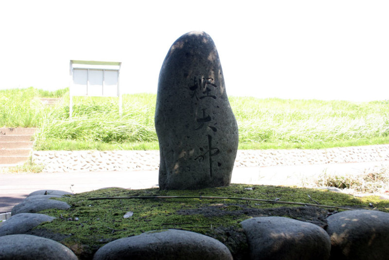 松倉城(尾張)④/樫大神の石碑