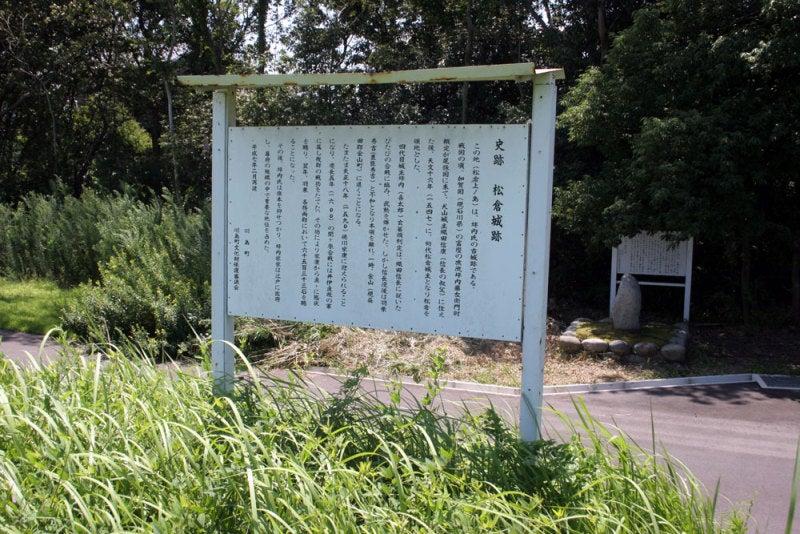 松倉城(尾張)③/説明板