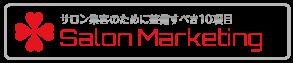 Salon-Marketing_サロン集客のために整備すべき10項目_toruchang.jp