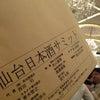 仙台日本酒サミットへの画像