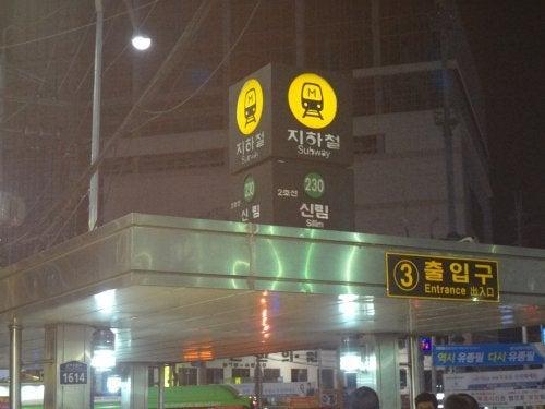 新林駅周辺ぶらり~♪コシウォン...