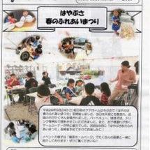 会報 NO.36【H…