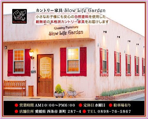 カントリー家具【Slow Life Garden】カントリー調ナチュラル家具