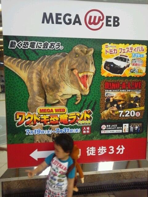 0ee97fb88f84 イベント情報☆トミカ&ワクドキ恐竜ランド~お台場MEGAWEB | にゃんこの ...