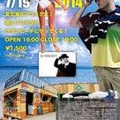 7月26日ナビスコ祭り27日鹿島ビーチパーリー29日新豊洲マジックビーチと怒涛の3連☆の記事より