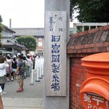 冨岡製糸工場♪