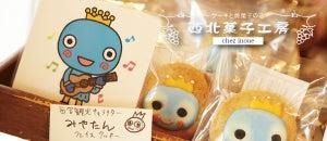 兵庫 西宮 スイーツ 焼き菓子 ケーキ クッキー マドレーヌ