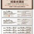 7/30水曜日 ざ・…
