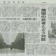 【ニュース】 「神奈…