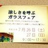 2014/07/19の画像