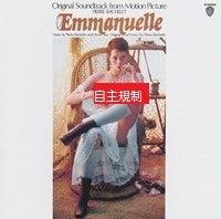 テーマ エマニエル 曲 夫人