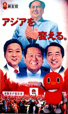 日本共産主義国化03