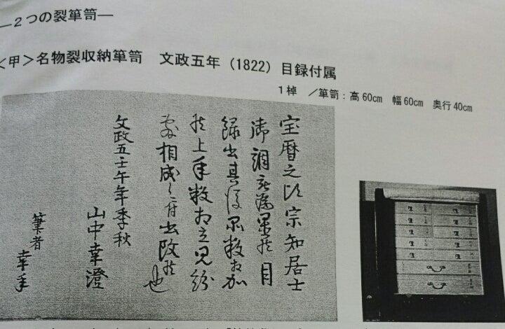 茶の湯文化学会 「鴻池家伝来名...