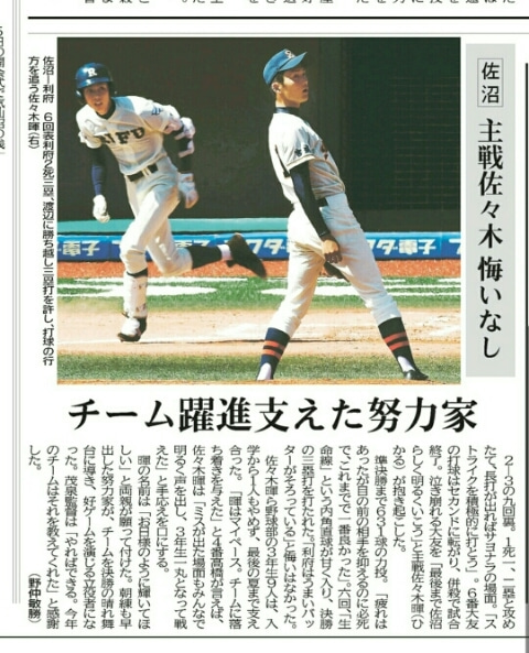 高校 野球 宮城 県 大会 の 結果