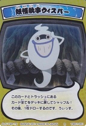 妖怪執事ウィスパーの役割 妖怪ウォッチ とりつきカードバトル 研究所