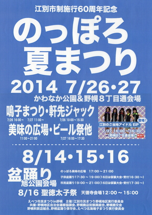 Naruko_2014_poster_mini.jpg