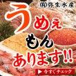 函館海産物なら弥生水…