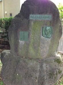 山本有三記念館顕彰碑