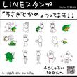 LINEスタンプ【う…