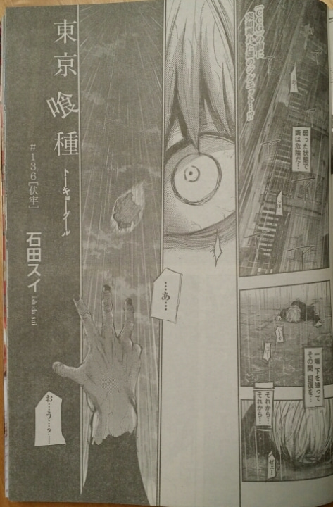 東京喰種ネタばれ*7月24日分*136話『伏牢』 | 玩具の銃をこめかみに當てて叫んだって君には届かない