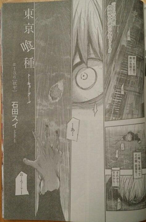 東京喰種ネタばれ*7月24日分*136話『伏牢』