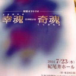画像 幸魂奇魂 紀尾井ホール 7/23 の記事より