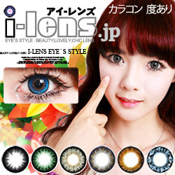 i-lens