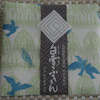 奈良うまれの白雪ふきんの画像