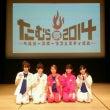 たむら祭2014!!