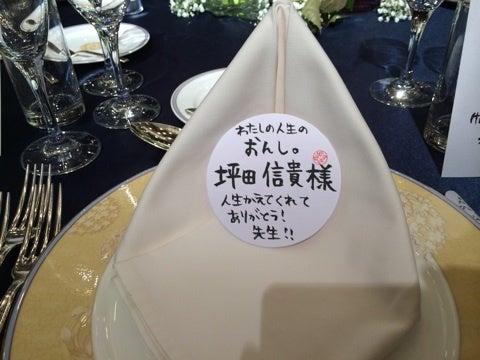ビリギャルさやかちゃんの結婚式、披露宴と27時間テレビ生中継|坪田信貴のブログ