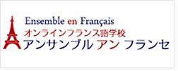 オンラインフランス語教室 アンサンブルアンフランセ