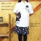 GW準備はFree Wayで♪ 杉浦太陽さん着シャツ♪ お休みは、ぬまのアジト♪の記事より