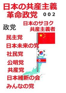 日本の共産主義革命政党